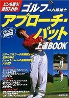 ゴルフ アプローチ・パット上達BOOK
