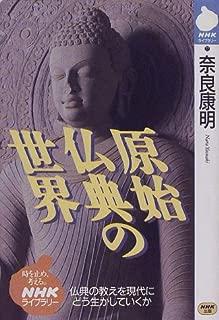 原始仏典の世界―仏典の教えを現代にどう生かしていくか (NHKライブラリー)