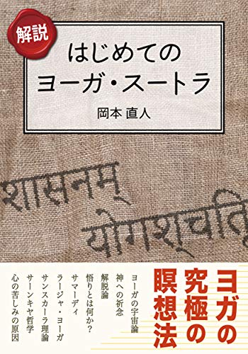 Yoga Sutra for the First Time (Japanese Edition)