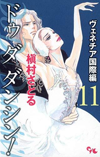 Do Da Dancin'! 11 ヴェネチア国際編 (オフィスユーコミックス)