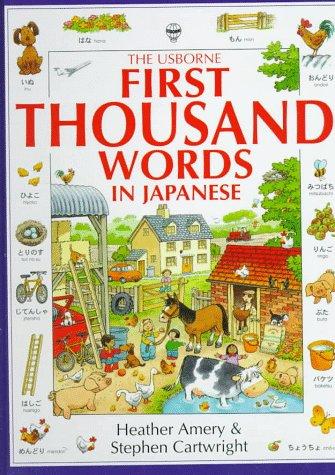 1000 words japanese - 5
