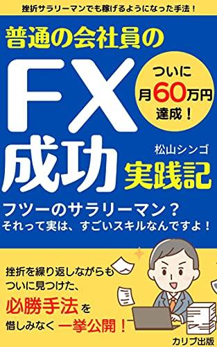 普通の会社員のFX実践記: 挫折サラリーマンでも稼げるようになった手法! (カリブ出版)
