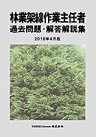 林業架線作業主任者 過去問題・解答解説集 2016年4月版