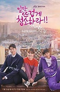 韓国ドラマ とにかくアツく掃除しろ Blu-ray全話