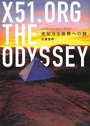 X51.ORG THE ODYSSEY