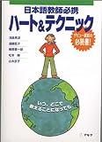 日本語教師必携ハート&テクニック