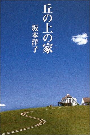 丘の上の家の詳細を見る