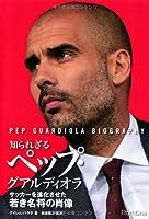 知られざるペップ・グアルディオラ サッカーを進化させた若き名将の肖像
