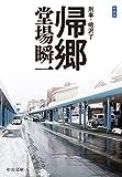 新装版-帰郷-刑事・鳴沢了 (中公文庫)