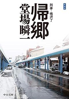 新装版-帰郷-刑事・鳴沢了 (中公文庫 と 25-49 刑事・鳴沢了)