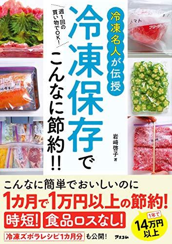 週1回の買い物でOK! 冷凍名人が伝授 冷凍保存でこんなに節約! !