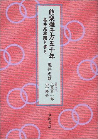 能楽囃子方五十年―亀井忠雄聞き書き