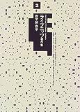 ライプニッツ著作集〈2〉数学論 数学