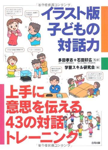 イラスト版子どもの対話力―上手に意思を伝える43の対話トレーニングの詳細を見る