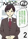 NEWS×it 2巻 (デジタル版ガンガンコミックスONLINE)