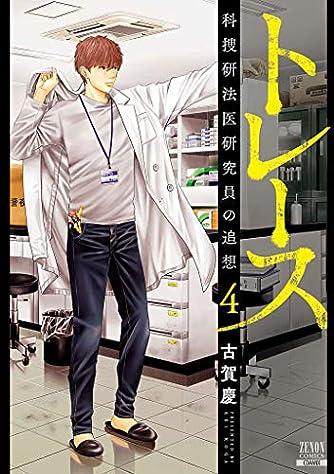 トレース 科捜研法医研究員の追想 (4) (ゼノンコミックス)
