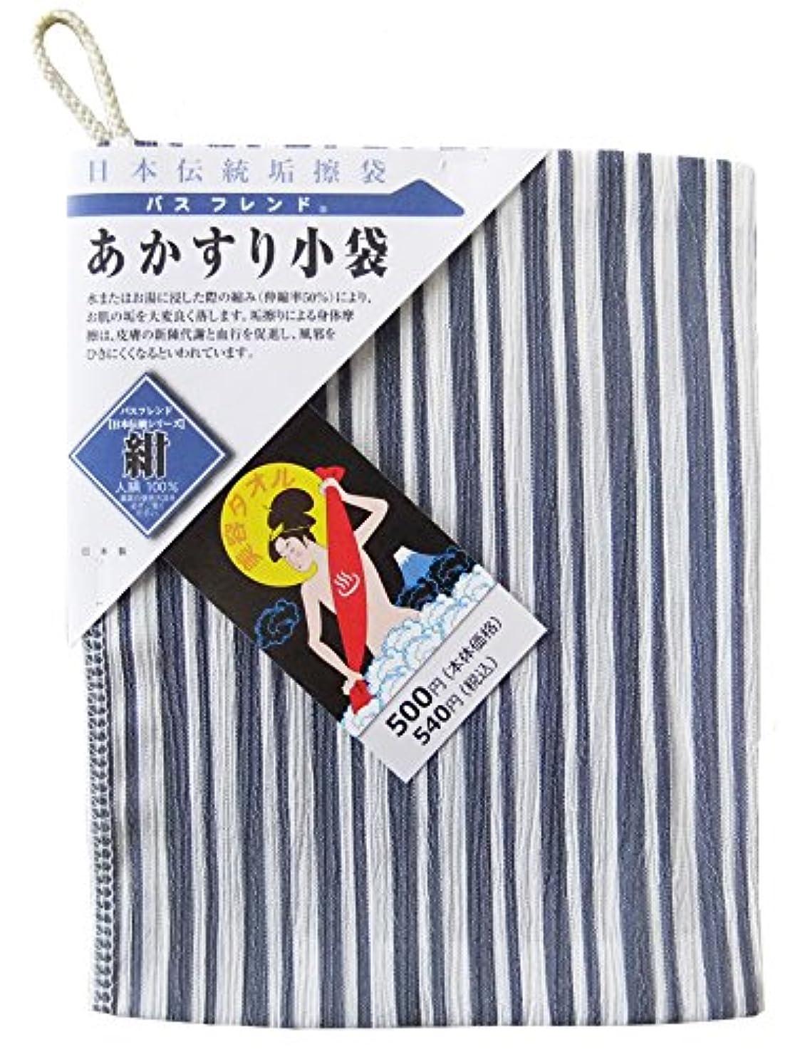 微妙平凡溶けた日本伝統 あかすり小袋 紺