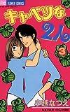 キャベツな2人(3) (フラワーコミックス)