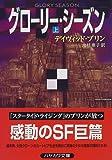 グローリー・シーズン〈上〉 (ハヤカワ文庫SF)
