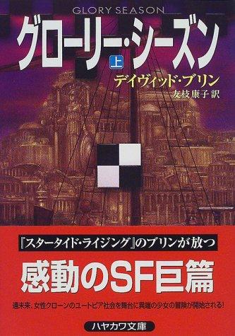 グローリー・シーズン〈上〉 (ハヤカワ文庫SF)の詳細を見る