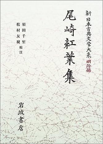 尾崎紅葉集 (新日本古典文学大系 明治編 19)