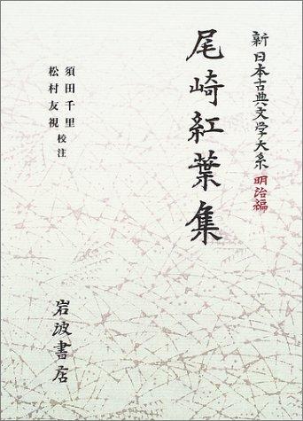 尾崎紅葉集 (新日本古典文学大系 明治編 19)の詳細を見る