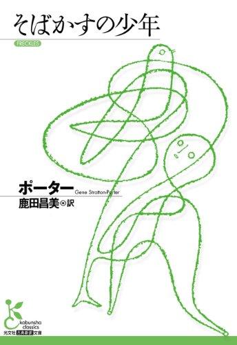 そばかすの少年 (光文社古典新訳文庫)