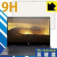 PDA工房 HP ENVY x360 13-ar0000シリーズ 9H高硬度[ブルーライトカット] 保護 フィルム 光沢 日本製