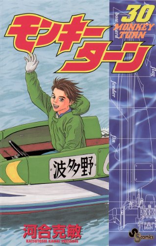 モンキーターン(30) (少年サンデーコミックス)