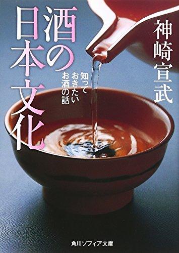 酒の日本文化 知っておきたいお酒の話 (角川文庫ソフィア)の詳細を見る