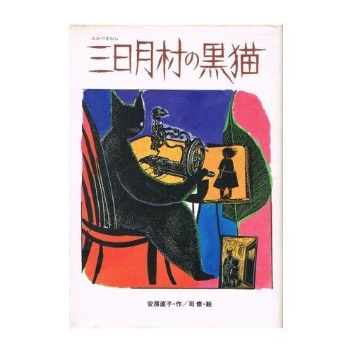 三日月村の黒猫