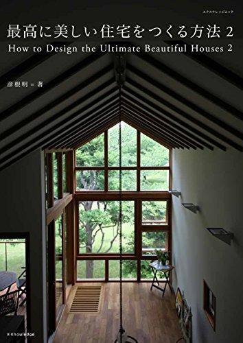 最高に美しい住宅をつくる方法2 (エクスナレッジムック)