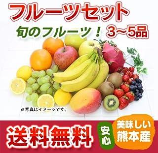 九州 熊本産 フルーツセット 旬のフルーツ3~5品 【 九州 熊本 果物 セット 詰め合わせ ギフト お中元 お歳暮 敬老の日 母の日 父の日 】