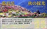 Nasudake Akinosaikou 03 (Japanese Edition)