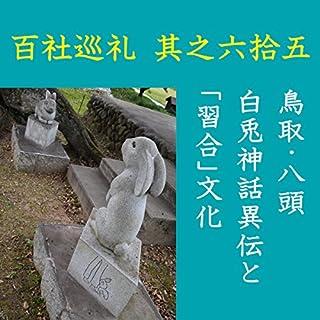 『高橋御山人の百社巡礼/其之六拾五 鳥取・八頭 白兎神話異伝と「習合」文化』のカバーアート