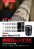 Tokina opera 50mm F14 FF Lens Lab: Foton Photo collection samples 203 Using Canon EOS 6D Mark II (Japanese Edition)