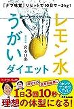 『デブ味覚』リセットで10日で-3kg レモン水うがいダイエット