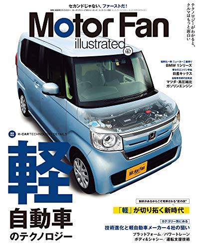 MOTOR FAN illustrated - モーターファンイラストレーテッド - Vol.167 (モーターファン別冊)