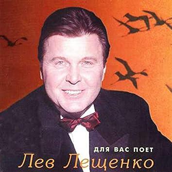 Для вас поёт Лев Лещенко