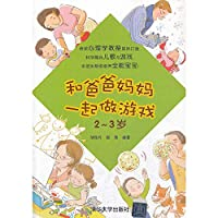 2-3 years old - play games with mom and dad(Chinese Edition)