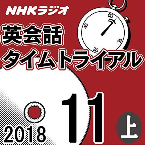 『NHK 英会話タイムトライアル 2018年11月号(上)』のカバーアート