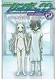 機動戦士ガンダム00 2nd Season(2) (角川コミックス・エース)