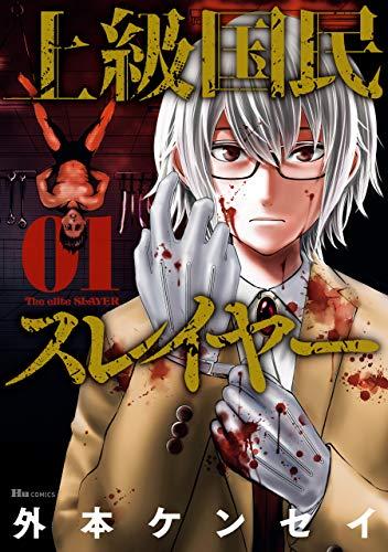 上級国民スレイヤー 01 (ヒューコミックス)