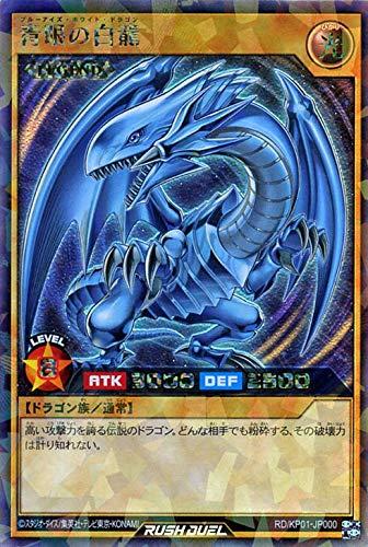 遊戯王 ラッシュデュエル カード 青眼の白龍 ラッシュレア 超速のラッシュロード!! RDKP 通常モンスター 光属性 ドラゴン族 ラッシュ レア