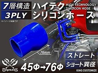 TOYOKING製 ハイテク 高性能 シリコンホース ストレート ショート 異径 内径Φ45→Φ76mm ブルー ロゴマーク無し インタークーラー ターボ インテーク ラジェーター ライン パイピング 接続ホース 汎用品