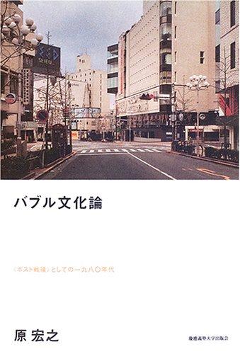 """バブル文化論―""""ポスト戦後""""としての一九八〇年代"""