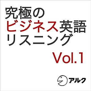 『究極のビジネス英語リスニング Vol.1(アルク)』のカバーアート