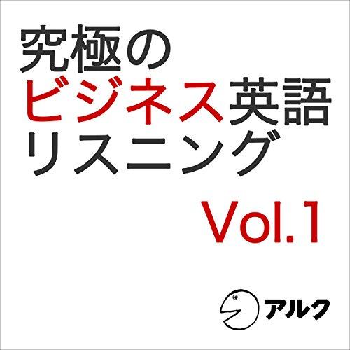 究極のビジネス英語リスニング Vol.1(アルク) Titelbild