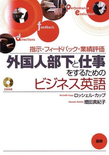 外国人部下と仕事をするためのビジネス英語―指示・フィードバック・業績評価 (<CD+テキスト>)