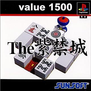 value 1500 the 紫禁城